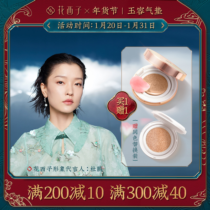 Huaxizi Yurong Skin Care Air Cushion CC Cream/Nude Makeup Concealing Defects, Moisturizing and Moisturizing, Brightening Skin and Brightening Skin Water BB Foundation