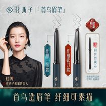 Huaxizi Ultra-fine triangle eyebrow pencil Long-lasting waterproof and sweatproof Beginners are not easy to bleach and smudge Ultra-fine net red