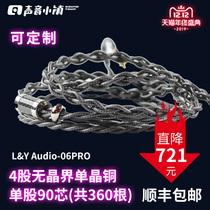 LY-06pro XLR 4-strand Japanese Furukawa single-crystal copper headset XLR balance Line 4 4mm customizable diy canon audio cable professional 0 78-pin mmcx in-ear