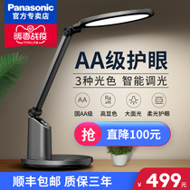 Panasonic table lamp eye protection desk children aa grade small students to ensure vision without blue led eye lamp hhlt0633