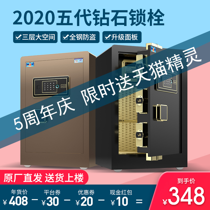 Tiger safe safe home small 45 60 70 80cm mini all-steel anti-theft fire stealth office documents commercial one can be used as the official flagship 牀 cabinet