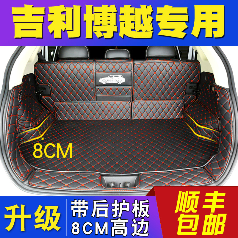 Geely Bo Yue trunk mat special surrounded by 2018 decorative car supplies Geely Bo Yue tail box mat