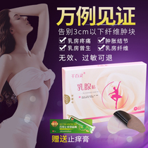 Breast Paste leaf Sanjie hard block fiber breast pain milk knot maintenance breast breast paste Pair cream sticker