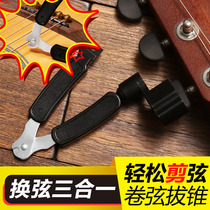 Guitar Reel Winding Scissor clamp cone Three in one folk wood guitar accessories change string tool Set