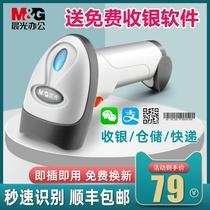 Lumière du matin scanner de code à barres de pistolet Scanner de code à barres Supermarché caisse enregistreuse Alipay WeChat express retour dans et hors de lentrepôt Scanner de pistolet à balayage sans fil collection de code à barres QR code universel artefact Filaire Bar gun scanner