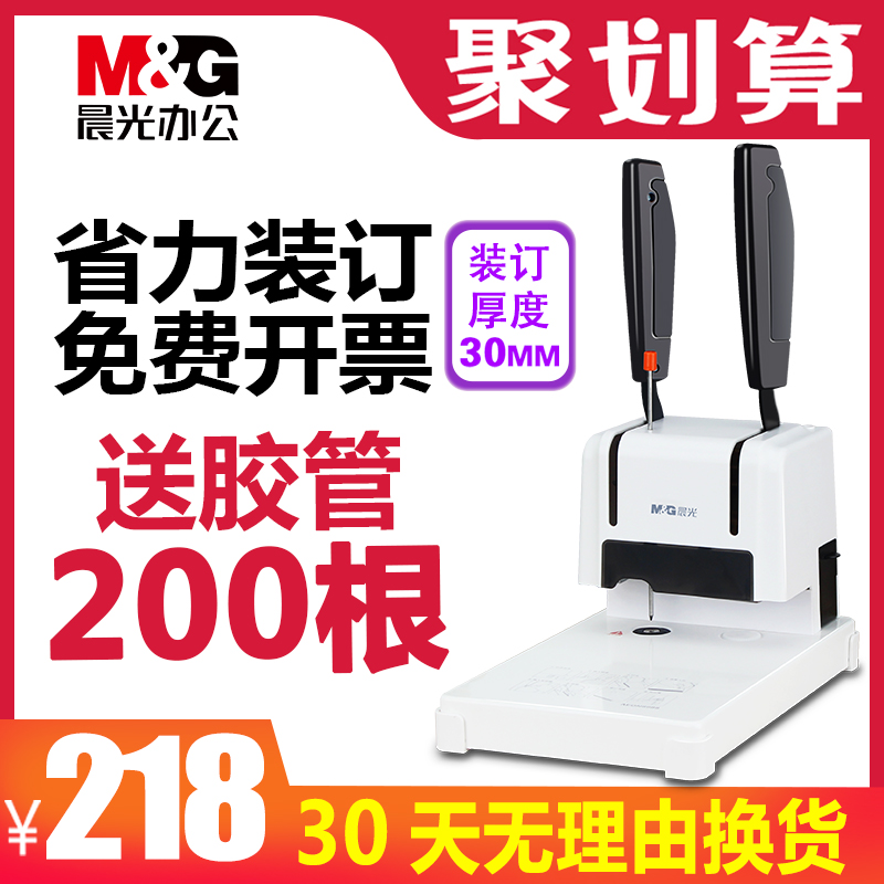 (Free return within 30 days) morning light voucher binding machine electric financial accounting hot melt hose manual punching machine glue installation machine automatic riveting pipe installation machine