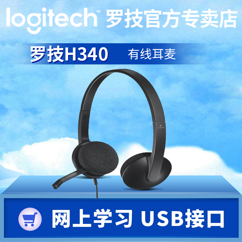 Logitech Logitech H340 Computer Game Headset with Microphone and USB Cable Headset