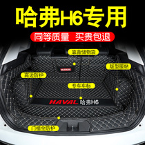 The 2021 new Haver H6 trunk pads are fully enclosed around the third-generation second-sport Harvard M6 dedicated rear compartment mats
