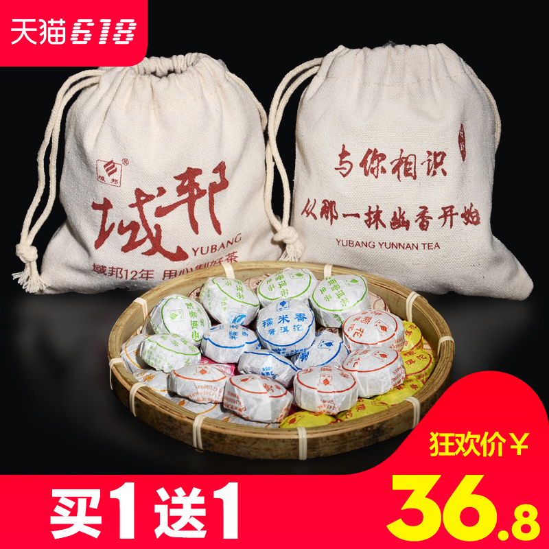 Send 50 more domain Bangpu tea cooked tea small tea mini tea 10 flavor 50 Pu'er Yunnan tea loose tea