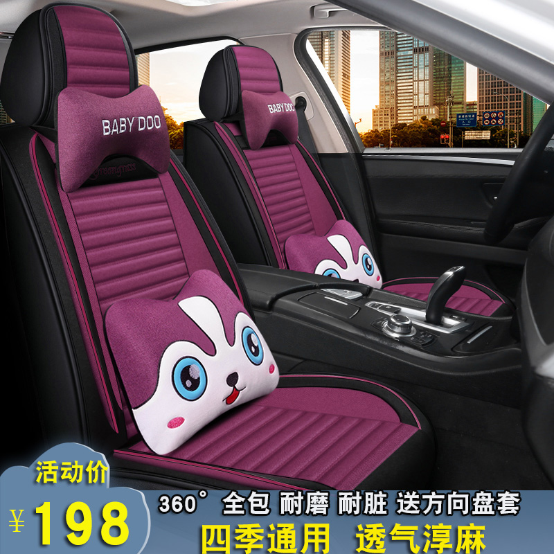 Car cushion new four-season universal seat cover linen fully surrounded by the hood winter seat cover goddess all-inclusive seat cushion