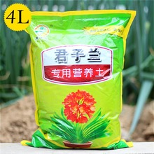 Junzilan Special Nutritional Soil Horticultural Fertilizer Organic Fertilizer Mixed Nutritional Soil Environmental Protection, Air Permeability and Water Conservation Fertilizer