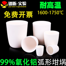 Free Invoicing 99 Porcelain alumina arc corundum crucible resistant to high temperature 1600 degree volatile water ash crucible