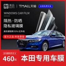 Honda Civic yage feitu lingpai front CRV xrv car insulation film front windshield car glass film