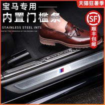 BMW new 5 series threshold bar welcome pedal 3 series interior decoration supplies 1 series X1 X5 X3 6 series GT modification