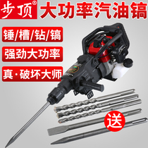 Step-top gasoline chisel 巖-function hammer two-use machine digging tree electromechanical 鎚 drill impact drilling broken drilling