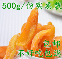 Bulk self-proclaimed yellow peach Dry 500g Office casual snack preserves preserved fruit dried