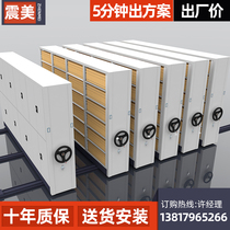 Intensive file room Intensive file cabinet Mobile hand-operated intelligent electric steel file shelf voucher file cabinet