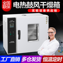 ELECTROTHERMAL constant temperature blast dryer small oven industrial drying box Laboratory dryer commercial high Temperature oven
