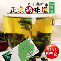 625 g) After frost mulberry leaf tea Authentic Premium tongrentang wild freeze-dried mulberry leaf Tea pure Natural Sangnia Tea
