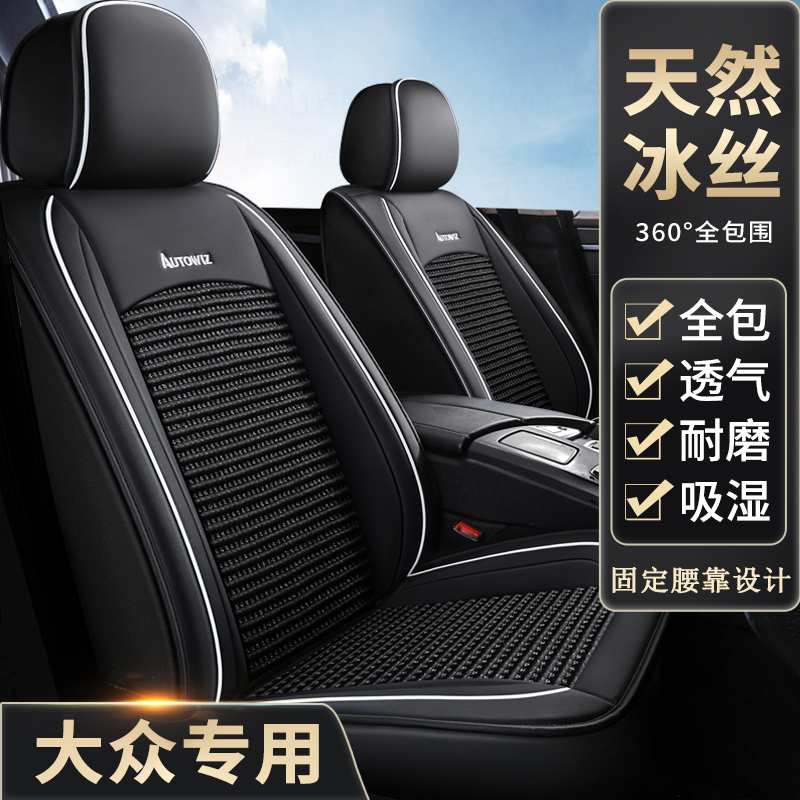 2019 New Volkswagen Polo Long Yibao To Mytten Probe Song Speed Car Seat Set All-Inclusive Four Seasons General Purpose Seat cushions