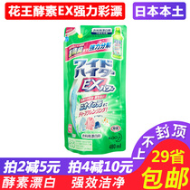 Japanese native Kao kao enzyme ex color bleaching agent clothing Cleaning bleaching foam go yellow decomposition stain 480ml