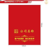 Opening ceremony supplies decoration red and gold cloth bag printing custom opening tablecloth signed to the site foundation color