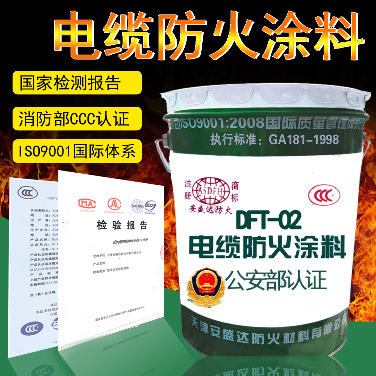 Anseida cable fireproof coating flame retardant fireproof paint wire cable dedicated water-based oily fire protection paint