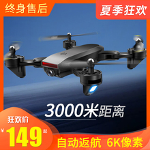 Folding HD professional GPS ultra long endurance UAV aerial photography aircraft four axis remote control helicopter model