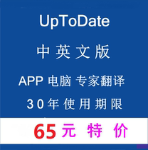 Uptodate Clinical Consultant app End Chinese Edition - English Lilac Garden