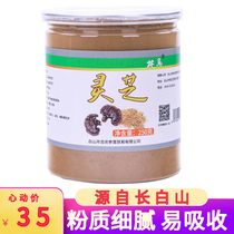 Lindao Reishi Reishi powder birch erythra tablets can be shredded on request by customers 250g