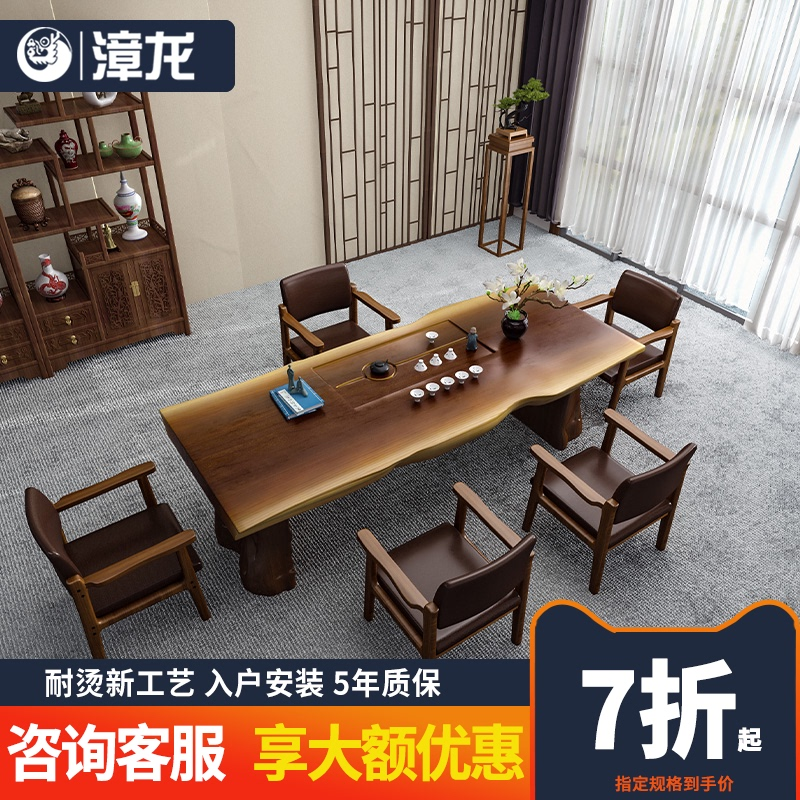 Tea table and chair combination solid wood tea table Zen tea table kungfu tea plate all-in-one tea table office wood board