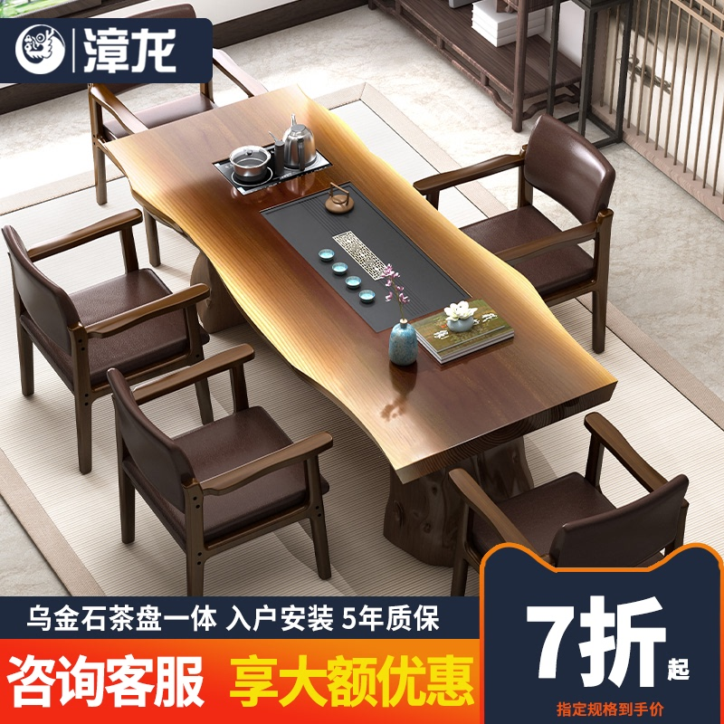 Solid wood tea table kung fu coffee table combination of new Chinese large board all-in-one Zen tea table set office tea table