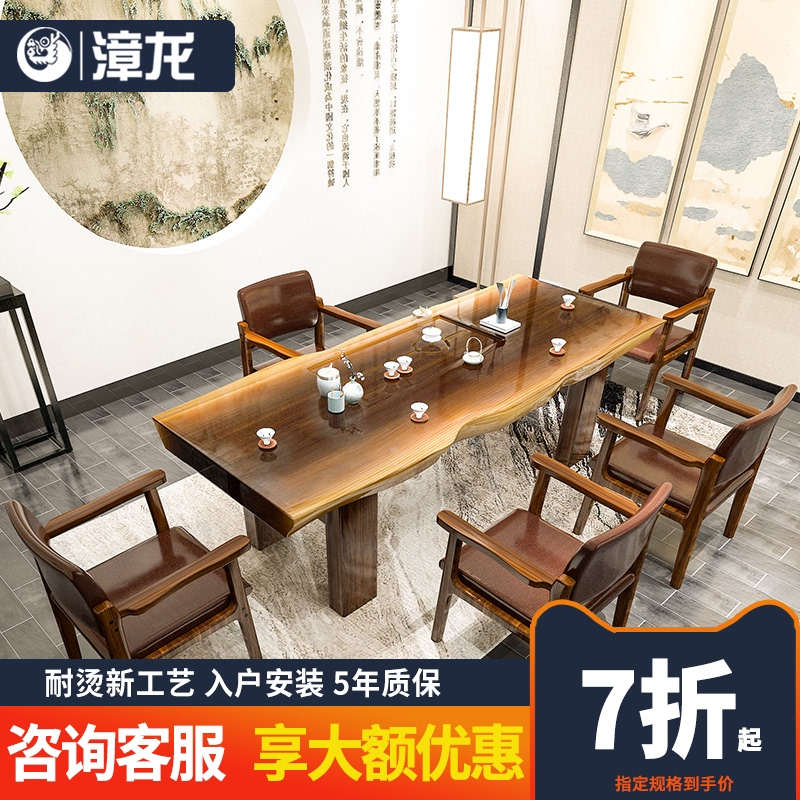 Solid wood tea table and chair combination modern kung fu coffee table office guests make tea table set simple home small tea table