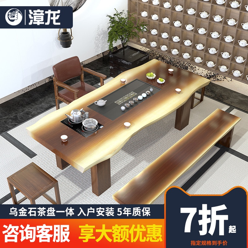 Large plate tea table and chair combination solid wood kung fu tea table wood office tea table tea table tea set all in one