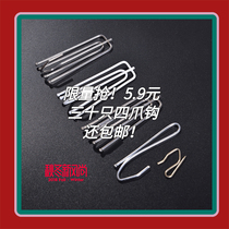 Curtain Hook four-claw hook four-fork hook curtain accessories household Curtain hook plating anti-rust four-claw hook cloth strap Hook
