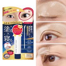 Japanese night with no trace double eyelid setting cream essence glue double eyelid paste double eyelid glue female eye mask artifact