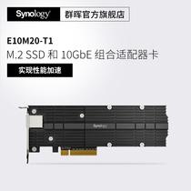 (新品上市)(顺丰)Synology 群晖 E10M20-T1  M.2 SSD 和 10GbE 组合适配器卡