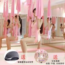 Yoga Hammock Aerial Yoga hammock home Yoga Hall with full set of accessories with elastic hammock including accessories