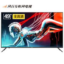 风行电视 49Y1 49英寸全高清wifi智能网路液晶平板LED电视机43 50