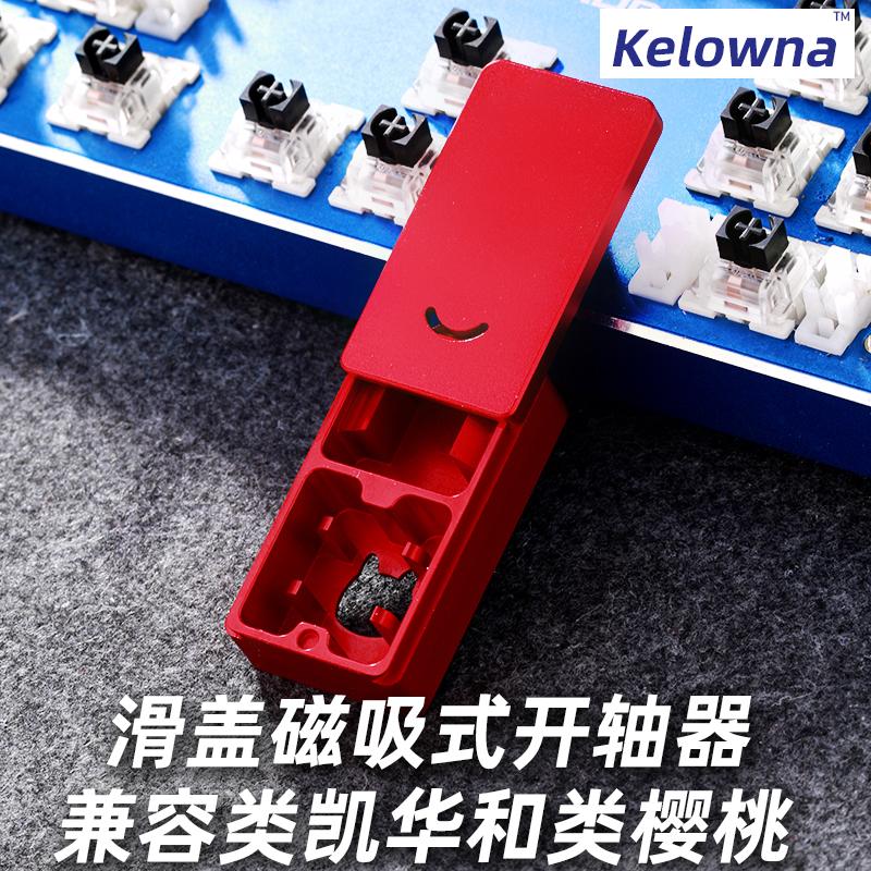 Open shaft metal aluminum CNC mechanical keyboard opener cherry Kaihua high-gadalon shaft moisturizer tool