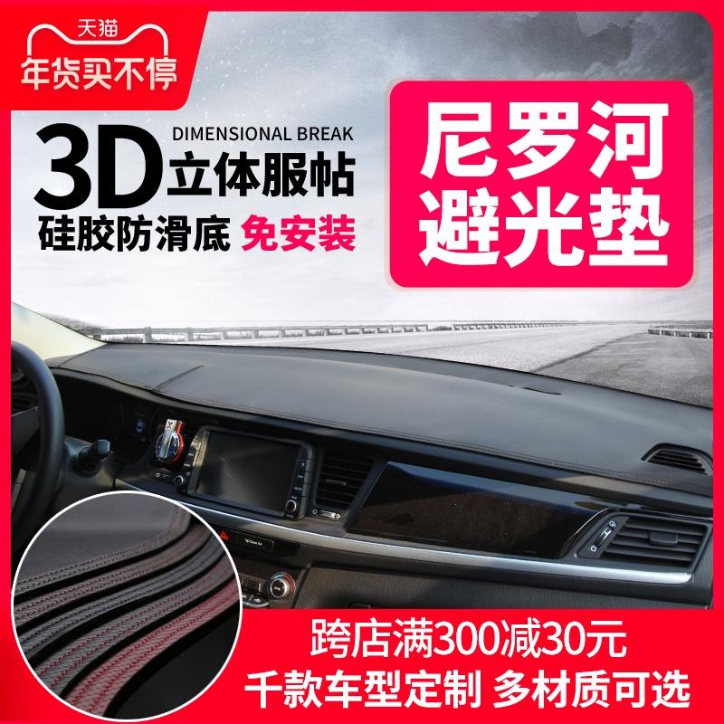 Automotive interior modification in the control of sun protection pad matte decorative supplies leather dashboard light shield anti-slip mat