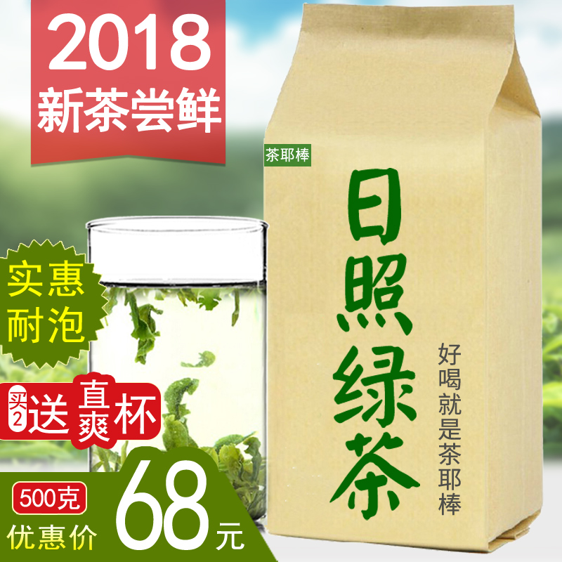 Rizhao Green Tea 2019 New Tea 500g Luzhou-flavor Anti-foaming Alpine Cloud Fried Green Tea Yebang R58 Bag of Green Tea