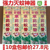 Genuine Dayaoshan auspicious herbal mosquito incense wild mosquito repellent king Home Animal husbandry effect deworming strong mosquito control incense