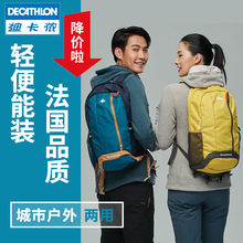 Decathlon shoulder bag travel sports backpack, male outdoor climbing bag, female student casual and light schoolbag QUBP