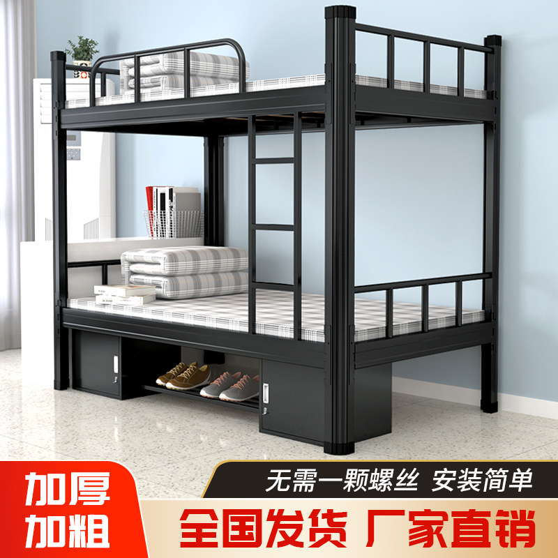 Bunk bed iron bed 1 m 1 2 m iron frame bed Double high and low iron bed Staff dormitory student apartment bed steel