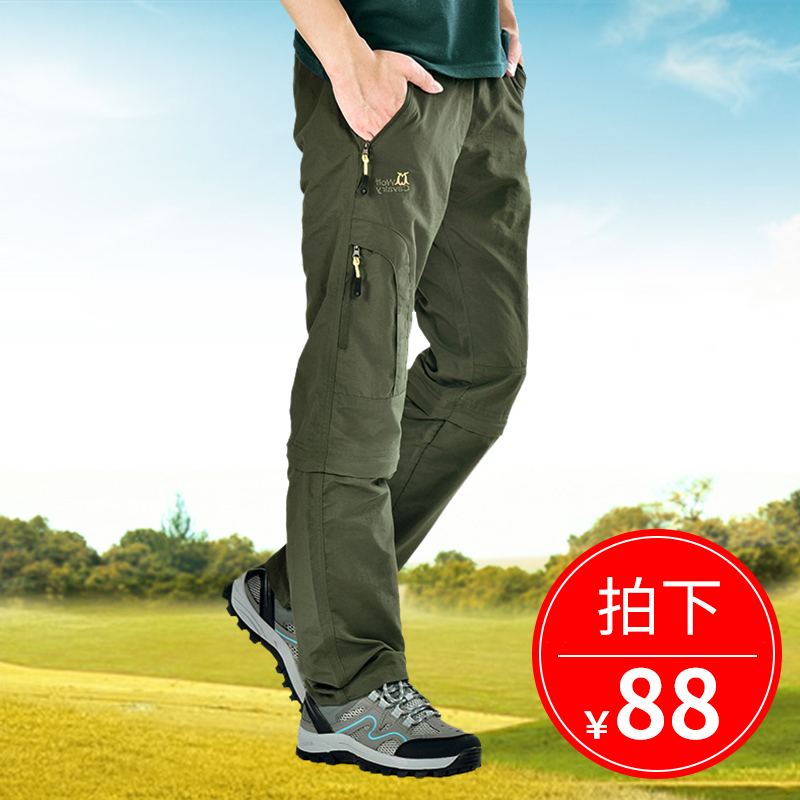 Outdoor quick-dry pants mens summer thin loose breathable removable fast-dry hiking mountain fast dry hiking pants girl