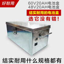 Electric vehicle battery box electric car tricycle battery box 60v32a 60V20a 48v20a General