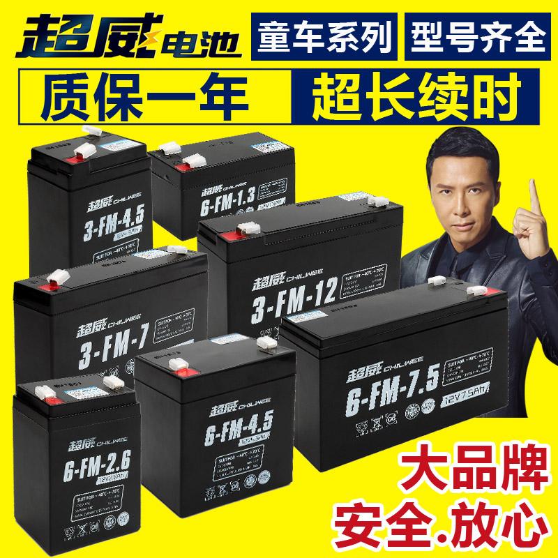Superway 6V4AH4.5AH7A10AH12V7.5 stroller battery 6 volt childrens electric toy stroller battery