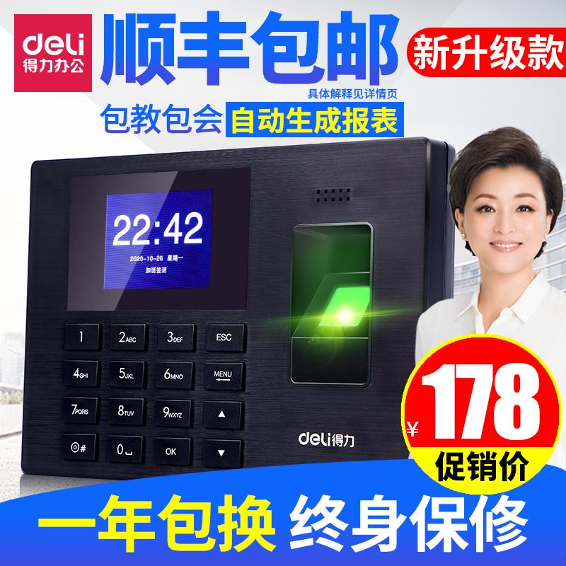 Power attendance machine fingerprint 3960 check-in to work all-in-one machine to identify employee fingerprints smart fingerprint punching machine clocking attendance fingerprint