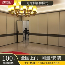 Hotel activity partition Private room Conference room Sound insulation folding custom hotel screen Mobile high partition wall